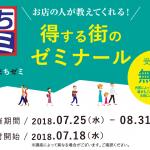 第8回会津若松まちゼミ開催