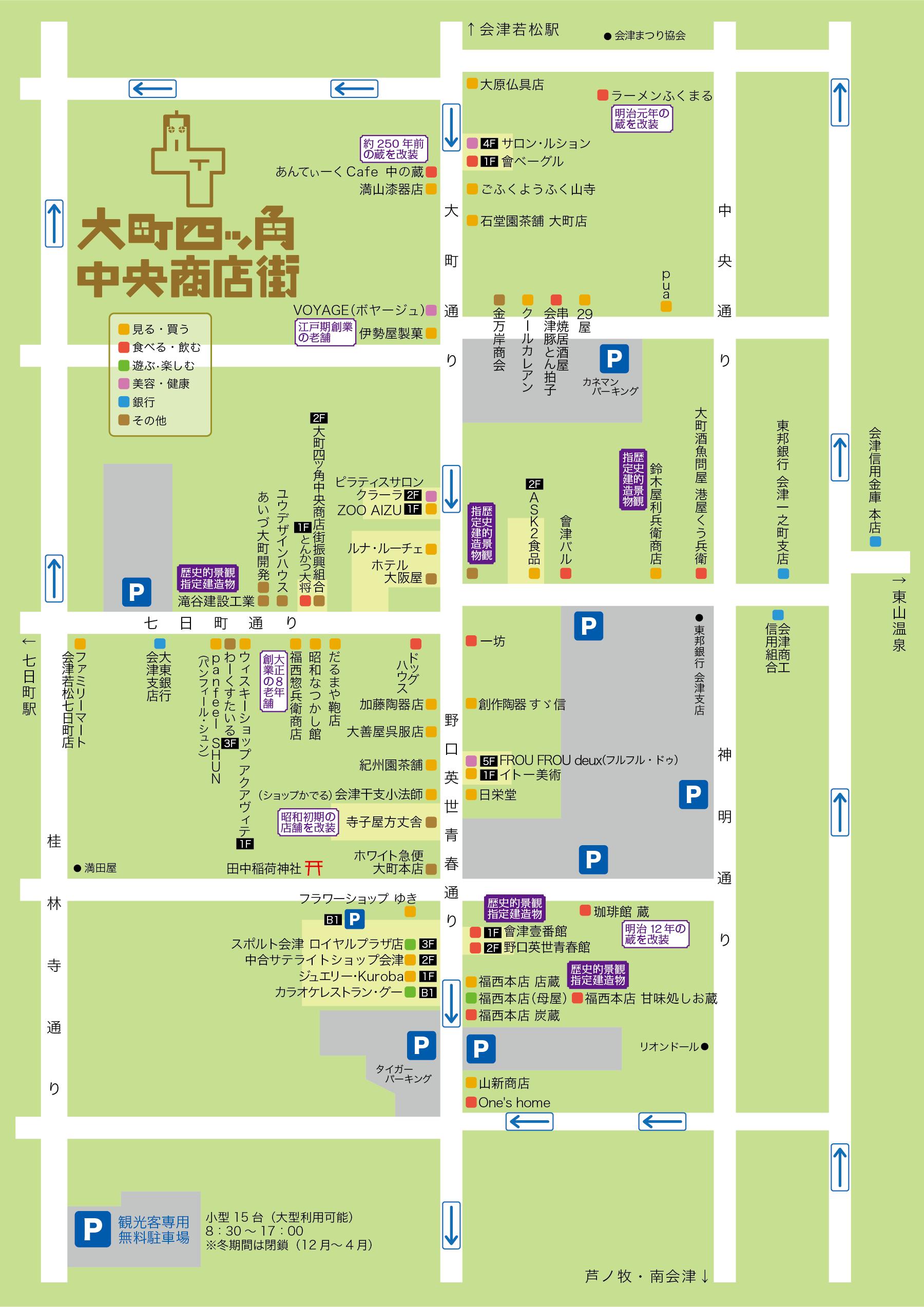 大町四ッ角中央商店街マップ 2020年7月時点